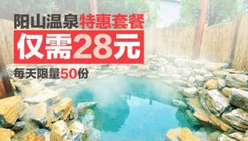 仅限11月7日使用【休闲年卡粉丝福利】阳山温泉特惠套餐券仅售¥28元(下单当日不可用)每日限量50份,先到先得!