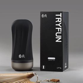 网易春风TryFun侍系列飞机杯基础款男用阴经锻炼手动情趣用品撸管性工具