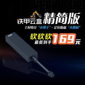 铁甲云盒精简版,工程机械设备远程智能管理工具