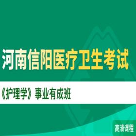 河南信阳医疗卫生考试《护理学》事业有成班