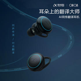 【科大讯飞】Mobius莫比斯同声翻译耳机 AI智能运动耳机 中文与英、日、法、韩、西班牙、俄语翻译神器