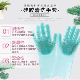 自带洗碗刷的魔术硅胶多功能手套  不发霉不发臭 通过FDA安全认证 一冲就净 不沾油耐高温