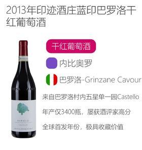 2013年印迹酒庄蓝印巴罗洛五星单一园干红葡萄酒
