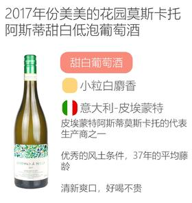 2017年份美美的花园莫斯卡托阿斯蒂甜白低泡葡萄酒 Giardino di Bella Moscato d'Asti DOCG