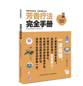 芳香疗法完全手册-快乐生活教科书 日本枻出版社编辑部