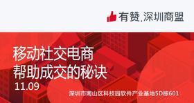 【深圳商盟】运营分享会 | 移动社交电商帮助成交的秘诀
