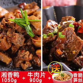 #王栏树# 湘香鸭*3(1050g)+牛肉片*3(900g)+赠送香脆笋丝(150g)