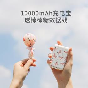 【可带上飞机】可爱卡通超萌少女迷你小巧移动电源10000毫安大容量