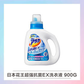 日本花王 超强抗菌EX 洗衣液 900g