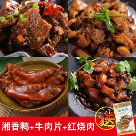 #王栏树# 350g湘香鸭+300g牛肉片+300g红烧肉+赠送150g香猪蹄