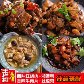 #王栏树#  300g牛肉片+320g红烧肉+350g湘香鸭+400g肚包鸡