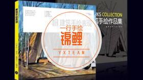 《手绘锦鲤-马克上色双色版作品集》包邮  送书会会员免费领取