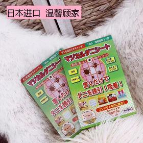 「家中必备长效除螨神器,母婴可用无刺激性」 日本Hengai哼爱可视螨虫贴 螨虫天敌,床上地毯沙发可用,安全除螨不含杀虫剂