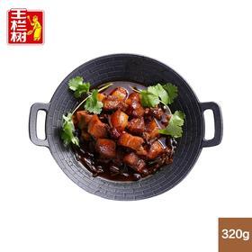 #王栏树#320g红烧肉*2