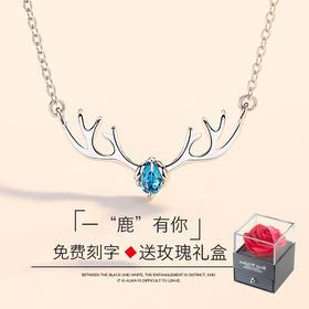 """【玫瑰礼盒,一路相伴】一""""鹿""""有你 925纯银镀金吊坠 情人节礼物"""