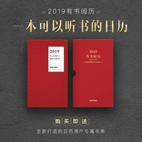 新年礼物【2019有书阅历 限量版】52本经典名著陪你度过2019年的每一天 新年日历