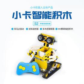 S2双马达小卡智能积木遥控版