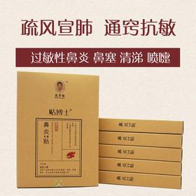 帖博士鼻炎贴,115元/盒/6贴,适用过敏性鼻炎、慢性鼻炎、鼻窦炎