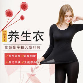 【3秒速热量子养生衣】衣服内置3秒量子芯片,自发热3秒极热,提高身体免疫力,改善亚健康,增强人体代谢