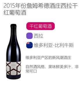 2015年詹姆希德酒庄西拉干红葡萄酒Jamsheed Pyren Syrah 2015