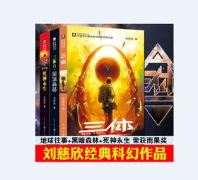 三体(套装1-3册) 刘慈欣 著