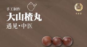 【遇见•中医】传统手工制作系列活动之 大山楂丸