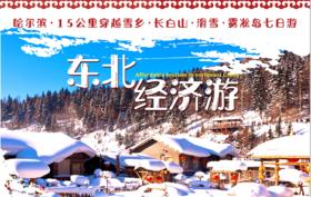 【东北经典线】哈尔滨—东升15公里穿越—雪乡—冬捕—长白山—滑雪2小时体验—雾凇岛7天6晚