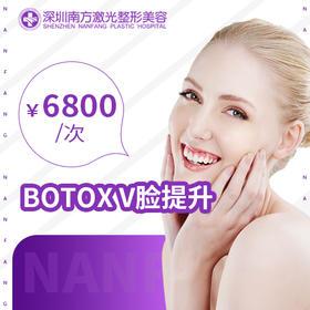 BOTOX V脸提升 6800元