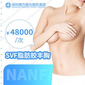 SVF脂肪胶丰胸48000元/次