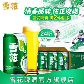 SNOW/雪花啤酒清爽8度330ml*12听啤酒整箱12罐小麦酒官方促销正品