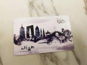 苏州市民卡●纪念卡/苏州版权卡公交地铁