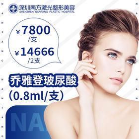 乔雅登玻尿酸(0.8ml/支) 7800元/支 14666元/2支