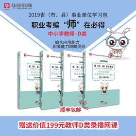 【学习包】2019陕西事业单位联考D类专属资料4本(职测+综合+真题)