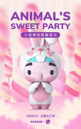 全球首批100个贝蒂盲盒  小动物的甜蜜派对系列