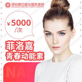 菲洛嘉青春动能素 5000元/次