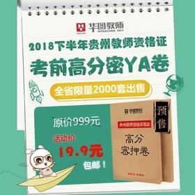 2018下半年贵州教师资格证考前高分密卷YA卷(预售:10月22日起发货)
