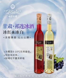 【甘肃 • 祁连传奇冰酒】口感细腻柔滑 甜润绵长 清新爽口