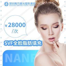 SVF全脸脂肪填充28000元/次