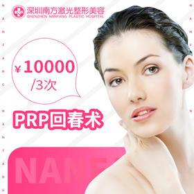 PRP回春术 10000元/3次