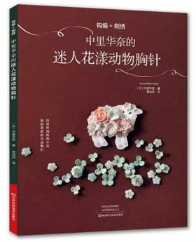 新书《钩编+刺绣: 中里花奈的迷人花漾动物胸针》+《中里华奈的迷人蕾丝花饰钩编》