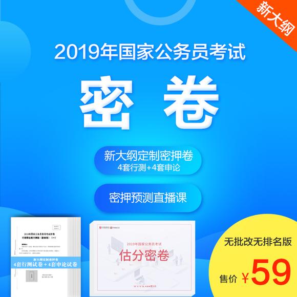 【新大纲】2019国考 估分密卷(预售,预计11月5日开始发货)