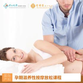 孕期滋养性按摩放松课程