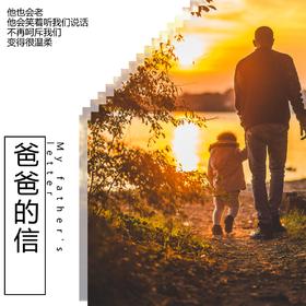 隆昌莲峰大剧院大型台湾音乐剧爸爸的信