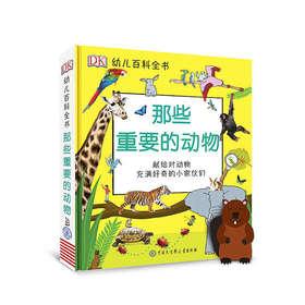 DK幼儿认知百科——那些重要的动物 3-6岁