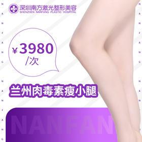 兰州肉毒素瘦小腿 3980元/次