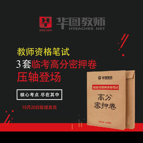 【教师资格通关拿证】华图教资密押卷-2018下半年(小学中学)