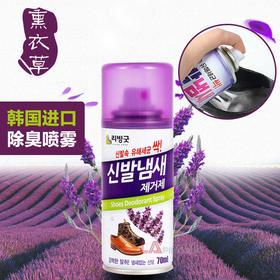 【拒绝鞋臭脚臭】美纳克韩国进口除鞋臭喷雾剂 70ml 热销