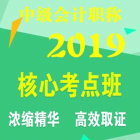 2019中级会计职称--三科联报课程--核心考点班