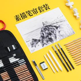 马可绘画素描笔帘工具包手绘12支速写铅笔炭笔美工刀橡皮便携套装