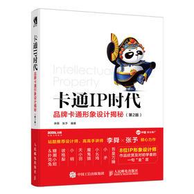 卡通IP时代 - 品牌卡通形象设计揭秘(第2版)李舜